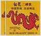 Pirastro Erhu Red Dragon Strings